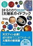 まるわかり太陽系ガイドブック (ウェッジ選書56)