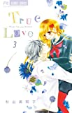 True Love 3 (少コミフラワーコミックス)