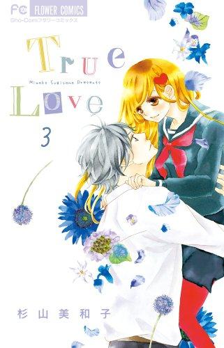True Love 3 (少コミフラワーコミックス)の詳細を見る