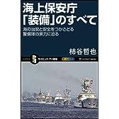 海上保安庁「装備」のすべて (サイエンス・アイ新書)
