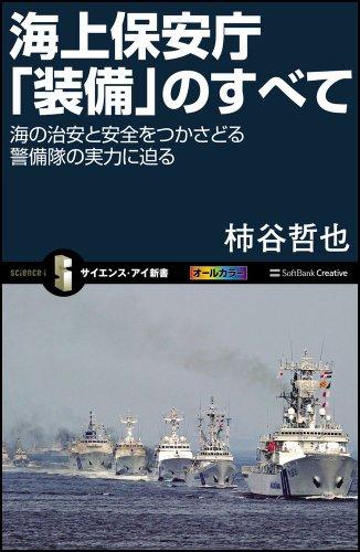 海上保安庁「装備」のすべて 海の治安と安全をつかさどる警備隊の実力に迫る (サイエンス・アイ新書)