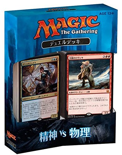 マジック:ザ・ギャザリング 日本語版 デュエルデッキ:精神 vs 物理