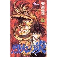 烈火の炎(16) (少年サンデーコミックス)