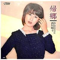帰郷[西川峰子][EP盤]