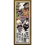 ユーパワー 書・カリグラフィー マルチカラー (外寸) W38.5×H98.5cm