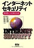 インターネットセキュリティ―基礎と対策技術