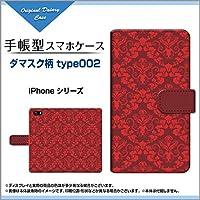 液晶全面保護 3Dガラスフィルム付 カラー:白 iPhone 8 Plus ドコモ エーユー ソフトバンク iphone 8 plus 手帳型 内側ブラウン 手帳タイプ ケース ブック型 ブックタイプ カバー ダマスク柄 type002