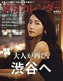 東京カレンダー 2017年 12 月号 [雑誌]