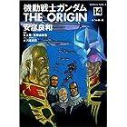 機動戦士ガンダムTHE ORIGIN (14) (角川コミックス・エース (KCA80-17))