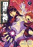 黒神 18巻 (デジタル版ヤングガンガンコミックス)