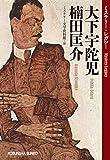 大下宇陀児 楠田匡介~ミステリー・レガシー~ (光文社文庫)