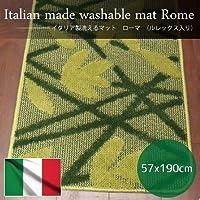 イタリア製洗えるキッチンマット ローマ グリーン 57×190cm