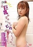 春野恵「この巨乳の子はいったんだれなんでしょうねぇ。」 [DVD]