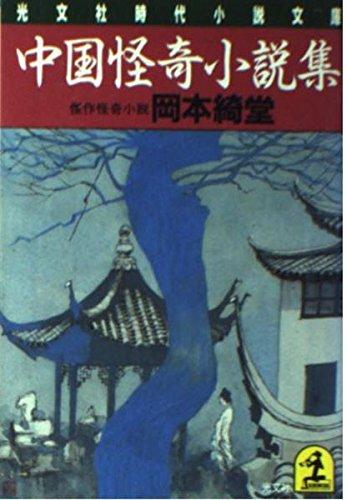 中国怪奇小説集 (光文社文庫)の詳細を見る