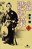 小説渋沢栄一 上 (幻冬舎文庫 つ 2-12) 画像