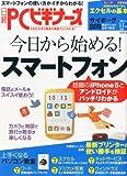 日経 PC (ピーシー) ビギナーズ 2012年 11月号 [雑誌]