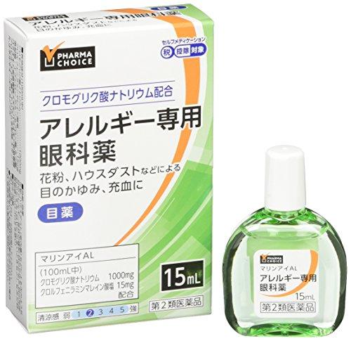 【悩み解決】人気のアレルギー用目薬のおすすめ商品ランキング10選