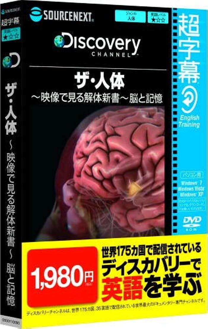 可能マイクロフォンペグ超字幕/Discovery ザ?人体 ~映像で見る解体新書~ 脳と記憶