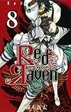 Red Raven (8) (ガンガンコミックス)
