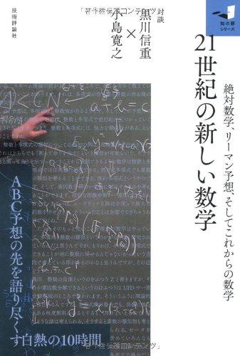21世紀の新しい数学 ~絶対数学、リーマン予想、そしてこれからの数学~ (知の扉)の詳細を見る