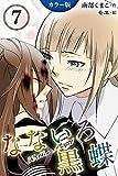 [カラー版]なないろ黒蝶~KillerAngel 7巻〈血だらけのキス〉 (コミックノベル「yomuco」)