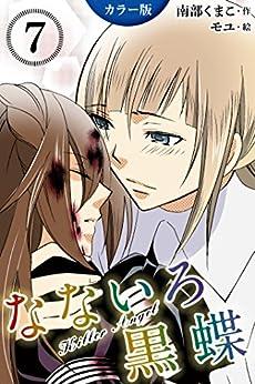 [南部くまこ]の[カラー版]なないろ黒蝶~KillerAngel 7巻〈血だらけのキス〉 (コミックノベル「yomuco」)