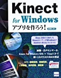 Kinect for Windowsアプリを作ろう