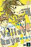 さくら河 Volley―boys プチデザ(4) (デザートコミックス)
