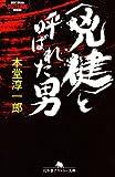 """""""兇健""""と呼ばれた男 (幻冬舎アウトロー文庫)"""