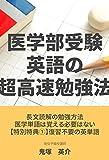 医学部受験英語の超高速勉強法
