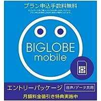 BIGLOBEモバイル エントリーパッケージ 特典で月額400円~&キャッシュバック[音声通話3ギガ以上] SIMカード申し込み用(ドコモ回線) データ通信/音声通話