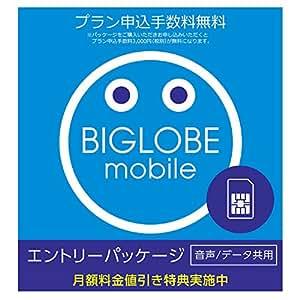 BIGLOBEモバイル エントリーパッケージ 特典で6カ月間3GB月額400円(税別)~[音声通話] SIMカード申し込み用(ドコモ回線) データ/音声 EP-1