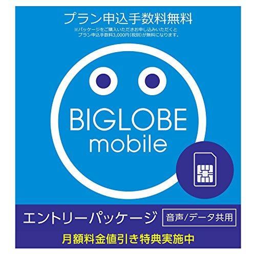 BIGLOBEモバイル エントリーパッケージ 特典で6カ月間3GB月額400円(税別)~[音声通話] SIMカード申し込み用(ドコモ回線) データ/音声