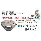 17 ① 新発売記念セール プロ仕様 元祖 大物じーちゃんのUFOパラソルオールセット/秘密のレシピ解説書付き/ユーチューブ動画でご案内しています。タイトル/その1 UFOパラソルを使ってシフォンケーキを作る
