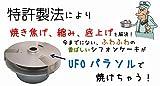 17 ? 新発売記念セール プロ仕様 元祖 大物じーちゃんのUFOパラソルオールセット/秘密のレシピ解説書付き/ユーチューブ動画でご案内しています。タイトル/その1 UFOパラソルを使ってシフォンケーキを作る
