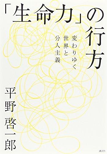 「生命力」の行方――変わりゆく世界と分人主義 / 平野 啓一郎
