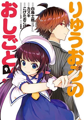 りゅうおうのおしごと!(9) (ヤングガンガンコミックス)
