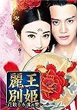 麗王別姫~花散る永遠の愛~ DVD-SET2[DVD]