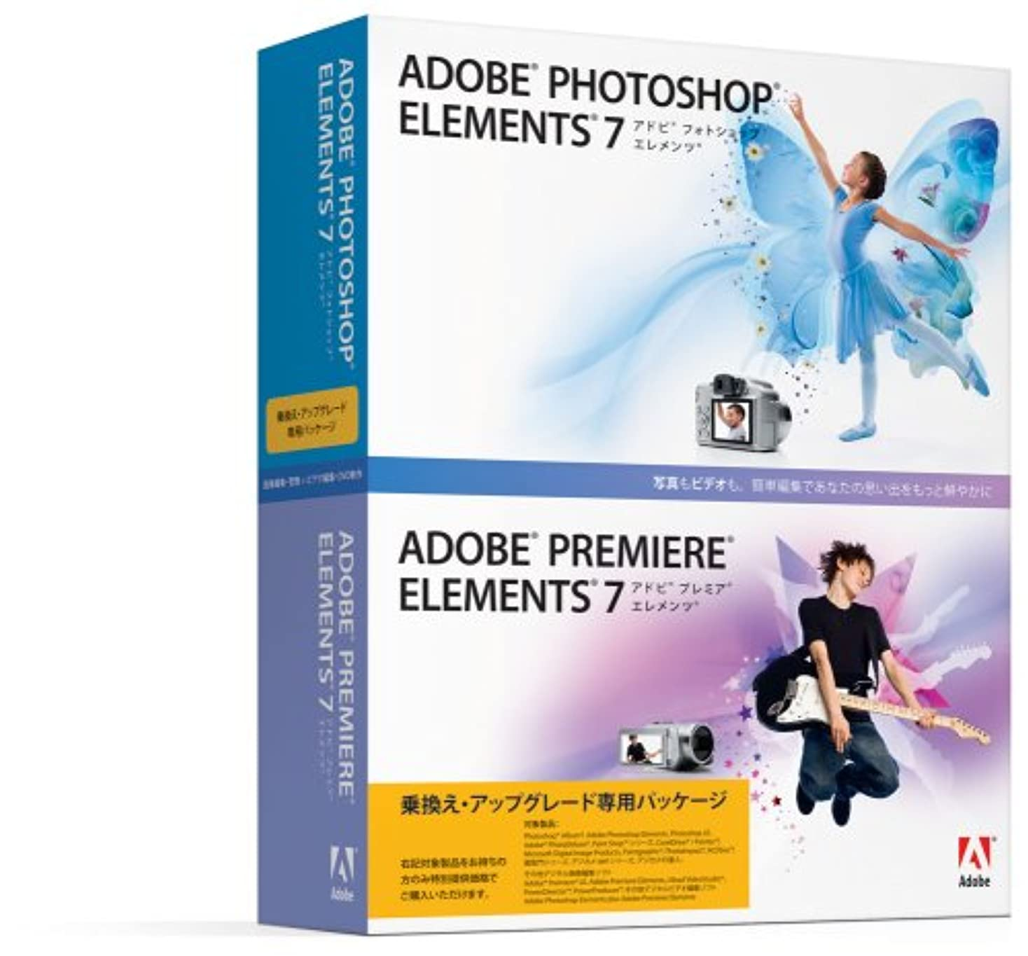見える共役事業内容Adobe Photoshop Elements & Premiere Elements 7 日本語版 Windows版 アップグレード版