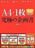 A4・1枚究極の企画書―伝わる!通る!夢が叶う!