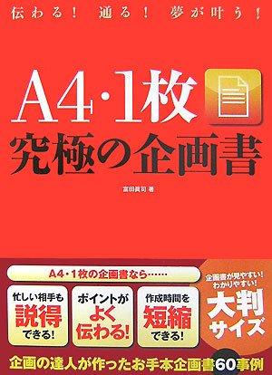 A4・1枚究極の企画書―伝わる!通る!夢が叶う!の詳細を見る