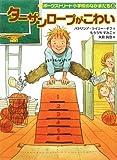 ターザンロープがこわい―ポークストリート小学校のなかまたち〈8〉 (ポークストリート小学校のなかまたち 8)
