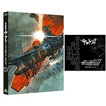 【Amazon.co.jp限定】 宇宙戦艦ヤマト2202 愛の戦士たち 1 (福井晴敏(シリーズ構成・脚本)書き下ろしドラマCD付) [Blu-ray]
