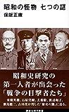 「昭和の怪物 七つの謎 (講談社現代新書)」販売ページヘ
