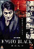 KYOTO BLACK 黒の純情[DVD]