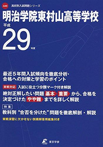 明治学院東村山高等学校 平成29年度 (高校別入試問題シリーズ)