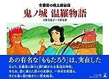 吉備国の桃太郎秘話 鬼ノ城 温羅物語