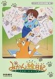 想い出のアニメライブラリー 第19集 みかん絵日記 DVD-BOX デジタルリマスター版[DVD]