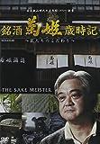 銘酒 菊姫歳時記 [DVD] 画像