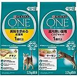 【セット買い】ピュリナ ワン キャットフード 成猫用(1歳以上) 美味を求める成猫用(1歳以上) チキン 2.2kg(550g×4袋) & ワン ピュリナ ワン 成猫用(1歳以上) 室内飼い猫用 インドアキャット サーモン 2.2kg(550g×4袋) [キャットフード]